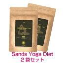 Sands Yoga Diet/サンズヨガダイエット2個セット 植物ミネラル含有加工食品【ゆうパケット等での送付】【代金引換・日時指定不可】