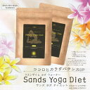 Sands Yoga Diet/サンズヨガダイエット 植物ミネラル含有加工食品