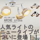 ショッピングリモコン 送料無料!シーリングスポットライト-ARCHE cross(アーチェ クロス)LT-6441 インテリア照明 間接照明 天井照明 シーリングライト 寝室 リビング ダイニング モダン ナチュラル シンプル ウッド 北欧 リモコン