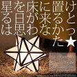 送料無料!テーブルライト Etoile LT3675 テーブルライト テーブルランプ フロアランプ フロアライト 照 間接照明 ガラス 真鍮 星 オシャレ モダン モロッコ LED 新生活 一人暮らし