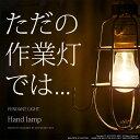 送料無料!ペンダントライト -Hand lamp(ハンドランプ)AW-0367- ペンダントライト 天井照明 カフェ インダストリアル アンティーク ヴィンテージ LED ガレージ シンプル 男前 おしゃれ ブルックリン