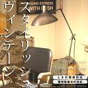 送料無料!フロアスタンドライト -Jigsaw(ジグソー)AW-0393- 照明器具 間接照明 フロアライト フロアランプ スタンド インテリア アンティーク ビンテージ リビング 書斎 寝室 スタイリッシュ 男前 ブルックリン インダストリアル
