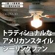 送料無料!シーリングファンライト-LAGUNA-30(ラグナ30)CF30-001- 照明器具 間接照明 リモコン付 サーキュレーター 小さい デザイナーズ LED アメリカン インダストリアル リビング用 居間用 寝室 一人暮らし おしゃれ 省エネ