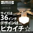 送料無料!シーリングファンライト-LAGUNA-36(ラグナ36)CF36-002【照明器具/間接照明/リモコン/サーキュレーター/小さい/デザイナーズ/LED電球/アメリカン/インダストリアル/リビング用/居間用/寝室/一人暮らし】