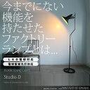 送料無料!フロアスタンドライト -Studio-D(スタジオD)LF4463- 照明器具 間接照明 フロアライト フロアランプ LED インダストリアル スタイリッシュ モダン シンプル 一人暮らし リビング ダイニング 寝室 ワンルーム おしゃれ ブルックリン 男前