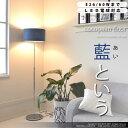 ショッピングリビング 送料無料 フロアスタンドライト cocopalm floor(CFL-2702) 照明器具 間接照明 フロアライト スタンドライト ベッドサイド 西海岸 カリフォルニア 北欧 シンプル 照明 おしゃれ フロアランプ ファブリック LED対応 日本製 リビング用 居間用 寝室 ワンルーム 一人暮らし