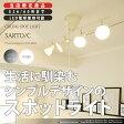 送料無料 LED対応 シンプル おしゃれ シーリングライト スポットライト 天井照明 間接照明 モダン シンプル リビング用 居間用 ダイニング用 食卓用 一人暮らし ワンルーム おしゃれ ホワイト -SARTO-C(サルトC) DN-918