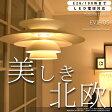 送料無料 ペンダントライト 北欧 照明器具 間接照明 天井照明 ペンダントランプ モダン シンプル ダイニング用 食卓用 リビング用 led 一人暮らし おしゃれ ワンルーム-EVIF-05(イーヴィフ05) PossiB435-
