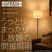 送料無料! フロアスタンドライト -SymphonieF(シンフォニーF) YFL-333- 照明器具 間接照明 フロアライト フロアランプ 北欧 モダン シンプル おしゃれ LED リビング 居間用 寝室用 ワンルーム 一人暮らし ベッドサイド
