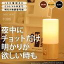 送料無料!テーブルライト -TOBO(トボ)YTL-307- 照明器具 間接照明 テーブルランプ フ