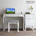 ドレッサー デスク 鏡なし チェア セット アンティーク テーブル 白 姫系 机 ホワイト 引き出し 高さ70cm フレンチ デスクセット 収納 イス付き 北欧 ドレッサーデスク 子供 コンパクト 猫脚 椅子 勉強机 おしゃれ パソコンデスク