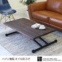 昇降式テーブル 昇降テーブル センターテーブル リフティングテーブル ローテーブル