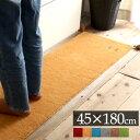 キッチンマット 180cm ギャベ ラグマット 北欧 床暖房対応 キッチン 廊下 玄関 台所 敷物 マット ラグ おしゃれ 45×180cm カーペット ギャッベ ウール 手織り 無地 高級 絨毯 プレゼント 贈り物