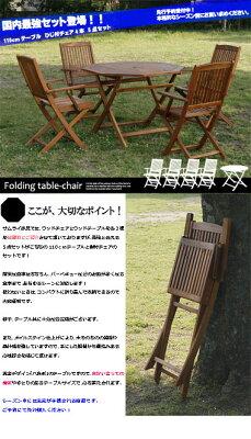ガーデンファニチャーガーデンチェアー木製フォールディング折り畳みアウトドア肘付椅子イスガーデン家具