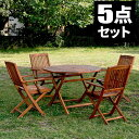 ガーデン テーブル セット 木製 折りたたみ 屋外 折り畳み 5点 ガーデンテーブルセッ