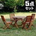 ガーデンテーブルセット 木製 折りたたみ テーブルセット テーブル セット 折り畳み 屋外 チェアー 椅子 天然木 5点 5点セット ガーデンチェアー 庭 テラス 屋上 ベランダ ウッドデッキ用 バーベキュー