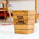 木箱 アンティーク 雑貨 ゴミ箱 ダストボックス ボックス 収納ボックス 木製 収納箱 浅型 箱 アメリカン アンティーク雑貨 ウッドボックス プランター ヴィンテージ キッチン 男前 ワイン箱