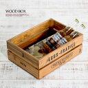 送料無料 木箱 アンティーク オールドパイン材 コンテナボックス ガーデン雑貨 ワイン箱 収納ケース 工具箱 A4 ウッドボックス ベジタブルボックス