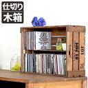 送料無料 木箱 アンティーク CD収納 CD ケースオールドパイン材 ガーデン雑貨 ワイン箱 収納ケース 工具箱 A4 おもちゃ 収納 ケース ウッドボックス ベジタブルボックス