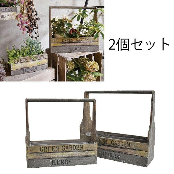 2個セット 底穴あり ガーデンボックス ハンドル付き 木製 アンティーク 木箱 プランター 鉢