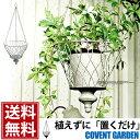 ワイヤー ハンギング プランター 花瓶 吊り ガーデン 雑貨 アンティーク 吊るす ハンギングバスケット 鉢 コベントガーデン