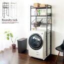 洗濯機 ラック カバー ランドリーラック 伸縮式 伸縮 洗濯機収納 ホワイト ブラック おしゃれ 家具 インテリア シンプル カゴ付き