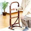 立ち上がり 手すり 手摺 補助 介助用品 介護用品 籐
