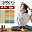 い草 ヨガマット 畳 畳ヨガ 6mmヨガ おしゃれ い草ヨガマット おすすめ 人気 日本製