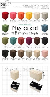 【あす楽】スツール収納スツールオットマン1P収納ボックス布地20色使い方はあなた次第♪