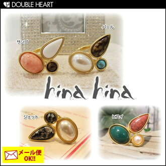 hinahina accessories hold rings, ladies, Pearl, turquoise fs3gm