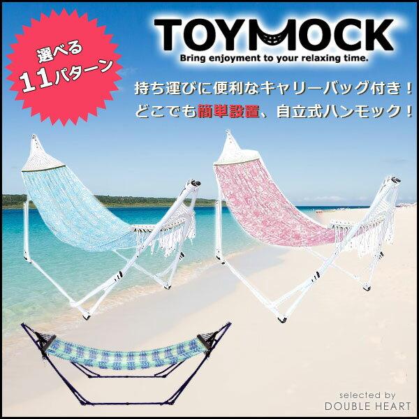 トイモック Toy Mock ハンモック 自立式 スタンド 折りたたみ 室内 ポータブル …...:double:10019035