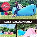 【通8640円→70%OFF】トイソファー TOY SOFA ソファ Easy baloon sofa イージーバルーンソファー ポータブル 折りたたみ アウトドア イベント 簡単