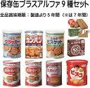 保存缶プラスアルファ9種セット【5年保存】【非常食】【グリコ...
