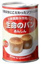 【賞味期限2023年12月】生命のパン あんしん(オレンジ)(5年保存缶)