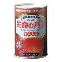 【製造より2ヶ月以内】生命のパン あんしん(ココア)(5年保存缶)24缶入り1ケース【送料無料】