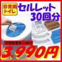 非常用トイレ セルレット30回セット【税抜9,900円以上の買い物で送料無料】