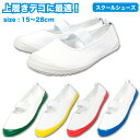 上靴 上履き 白 青 赤 黄 緑 子供 学校 cariot-605 15cm〜20cm