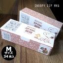 ジッパーバッグ SNOOPY スヌーピー 34枚入り Mサイズ 保存袋 ZIP BAG ZIPPER BAG ジップバッグ ジッパー付き ダブルジッパー ビニール袋 フリーザーバッグ 小袋 箱入り キッチン雑貨 インスタ映え ダブルスリー