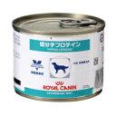 犬【低分子プロテイン 200g缶×12缶】【smtb-tk】【smtb-k】【w4】【smtb-m】【RCP】食物アレルギーによる皮膚疾患・消化器疾患の犬のために!