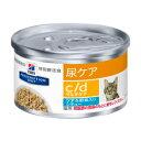 尿路疾患【ヒルズ】【犬用】【療法食】プリスクリプション・ダイエット