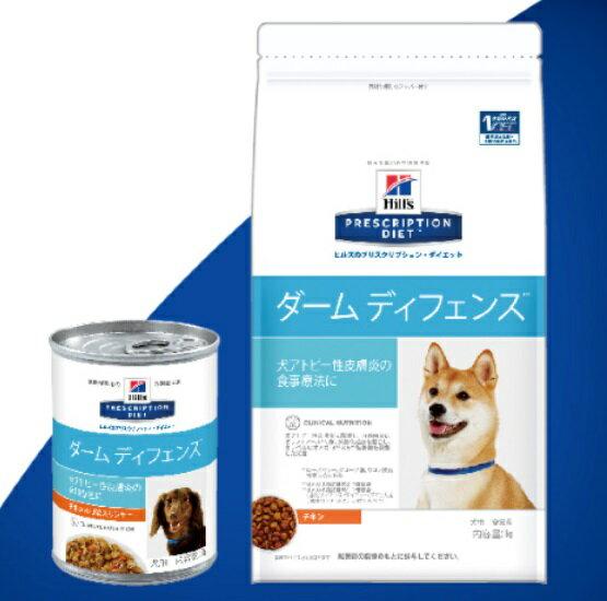 【★あす楽★】【ダームディフェンス】【3kg】犬【レビュ書いて次回もあす楽!】【ヒルズ】犬アトピー性皮膚炎の臨床症状・治療・栄養管理