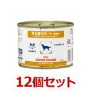 犬【消化器サポート(低脂肪)200g缶×12缶】【ロイヤルカ...