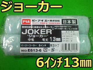 ジョーカー6インチ13mm1本【DIY】【副資材】【塗装】【ペンキ】【メロン】【ボンパラゴン】【ステラ】【PIA】【アワックス】