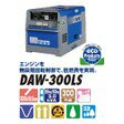 【ポイント5倍】 【代引不可】 Denyo (デンヨー) ディーゼルエンジン溶接機 DAW-300LS 【大型】