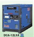 【ポイント10倍】 【代引不可】 Denyo (デンヨー) ディーゼル発電機 DCA-12LSX 防音型 【メーカー直送品】