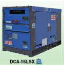 【ポイント10倍】 【送料無料】【代引不可】 Denyo (デンヨー) ディーゼル発電機 DCA-15LSX 防音型