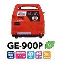 【送料無料】【代引不可】 Denyo (デンヨー) ポータブルガスエンジン発電機 GE-900P 〈LPガスタイプ〉