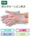 エブノ ポリエチレン手袋 No.341 S 半透明 6000枚(100枚×60箱) ポリクリーンエンボス 箱入
