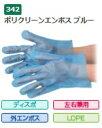 【送料無料】 エブノ ポリエチレン手袋 No.342 S ブルー 6000枚(100枚×60袋) ポリクリーンエンボス 袋入
