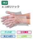 【送料無料】 エブノ ポリエチレン手袋 No.382 M 半透明 (200枚×30袋) エコポリテック 袋入